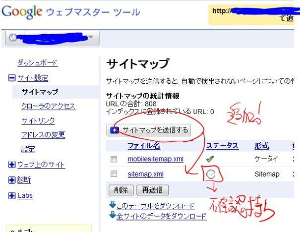 Googleスプレッドシート サイトマップ登録