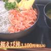 【SA・PA飯】東名・新東名 1位は「釜揚げしらす桜えび丼」