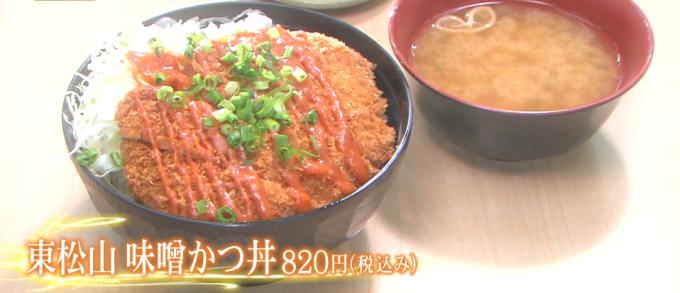 東松山 味噌かつ丼
