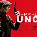 映画「コードネーム U.N.C.L.E.」を見た感想ネタバレ(2015年)