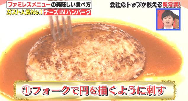 チーズインハンバーグおいしい食べ方1