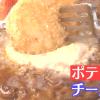 ガスト人気NO.1「チーズINハンバーグ」のおいしい食べ方