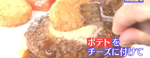 チーズインハンバーグおいしい食べ方4
