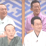 笑点、歌丸最後。次の司会は一番若い昇太56歳