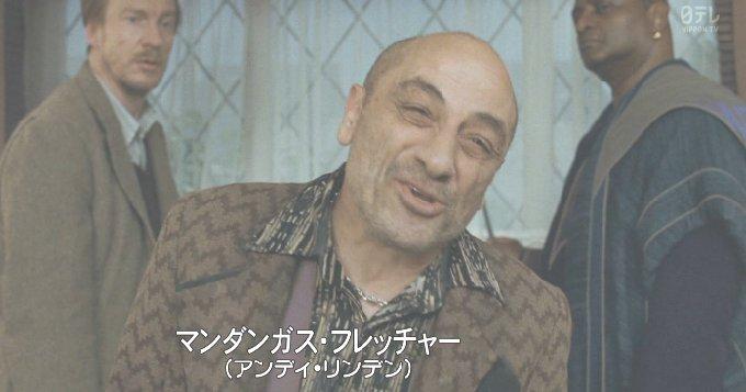 マンダンガス・フレッチャー