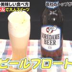 ビールフロート(ビール+アイス)がうまいらしい