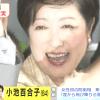 東京都知事に初の女知事「小池ゆりこ」その勝因は?