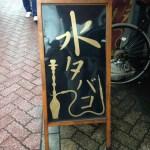 高円寺水タバコのお店「チルイン」に行ってきた