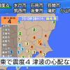 地震だ!でか!最大震度4