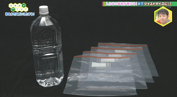 水とパッチン袋