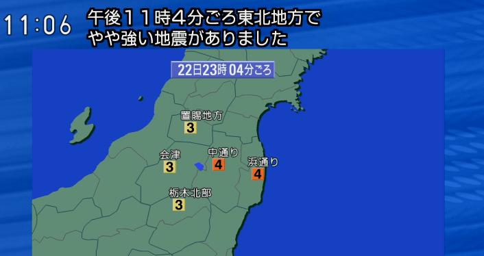 地震11月22日