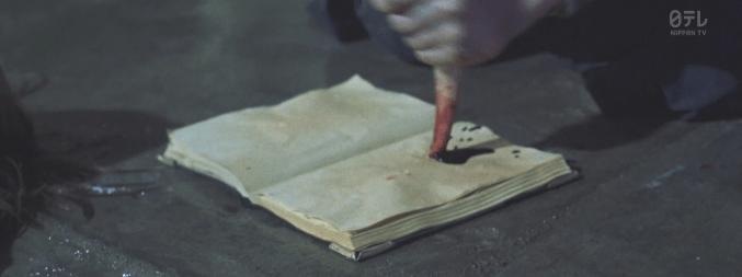 バジリスクの牙で日記を刺す