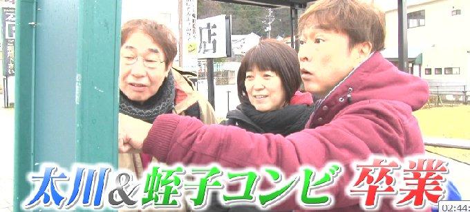 太川、蛭子が卒業