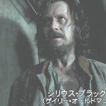 『ハリー・ポッターとアズカバンの囚人』シリーズ3 あらすじをまとめてみた。解説あり。(ネタバレ)