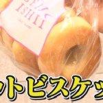 スーパー'成城石井'で買いたい食べ物