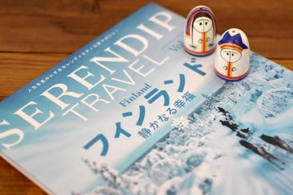掲載誌「セレンディップ・トラベル vol.1」のお知らせ