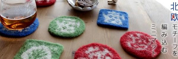 春の1日教室「北欧モチーフの編みこみマット」を作りませんか