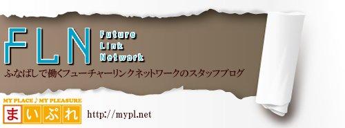 船橋ではたらくフューチャーリンクネットワークのスタッフブログ