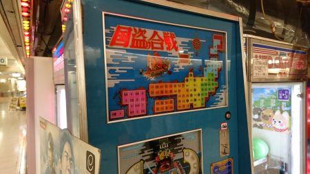 コインゲーム「国盗り合戦」1980年製である。