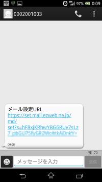 設定URLがSMSで届きます。