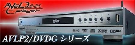 I/O DATAのAvel Link Player(AVLP2)。2007/8/22 生産終了