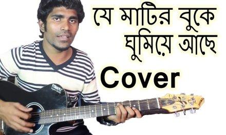 je matir buke ghumiye ache Cover l Bangla Guitar Tutorial / Lessons