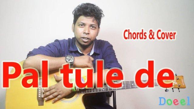 Pal tule de – Guitar Lessons | The Glog