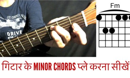L6 – Guitar Minor Chords In Open Position – Hindi Guitar Lesson