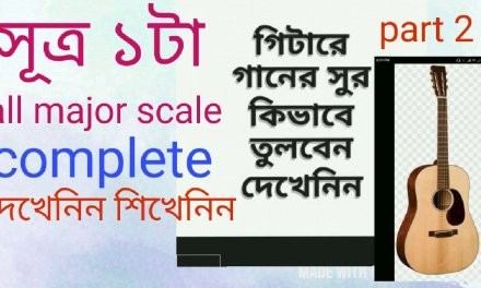 Guitar all major scales.bangla easy lesson part #2