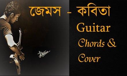 James – Poddo Patar Jol Guitar I Guitar chords (playing) walkthrough