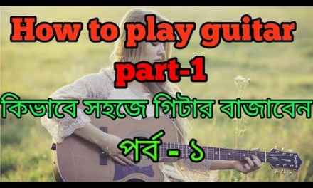how to play guitar    part 1   intro   Bangla