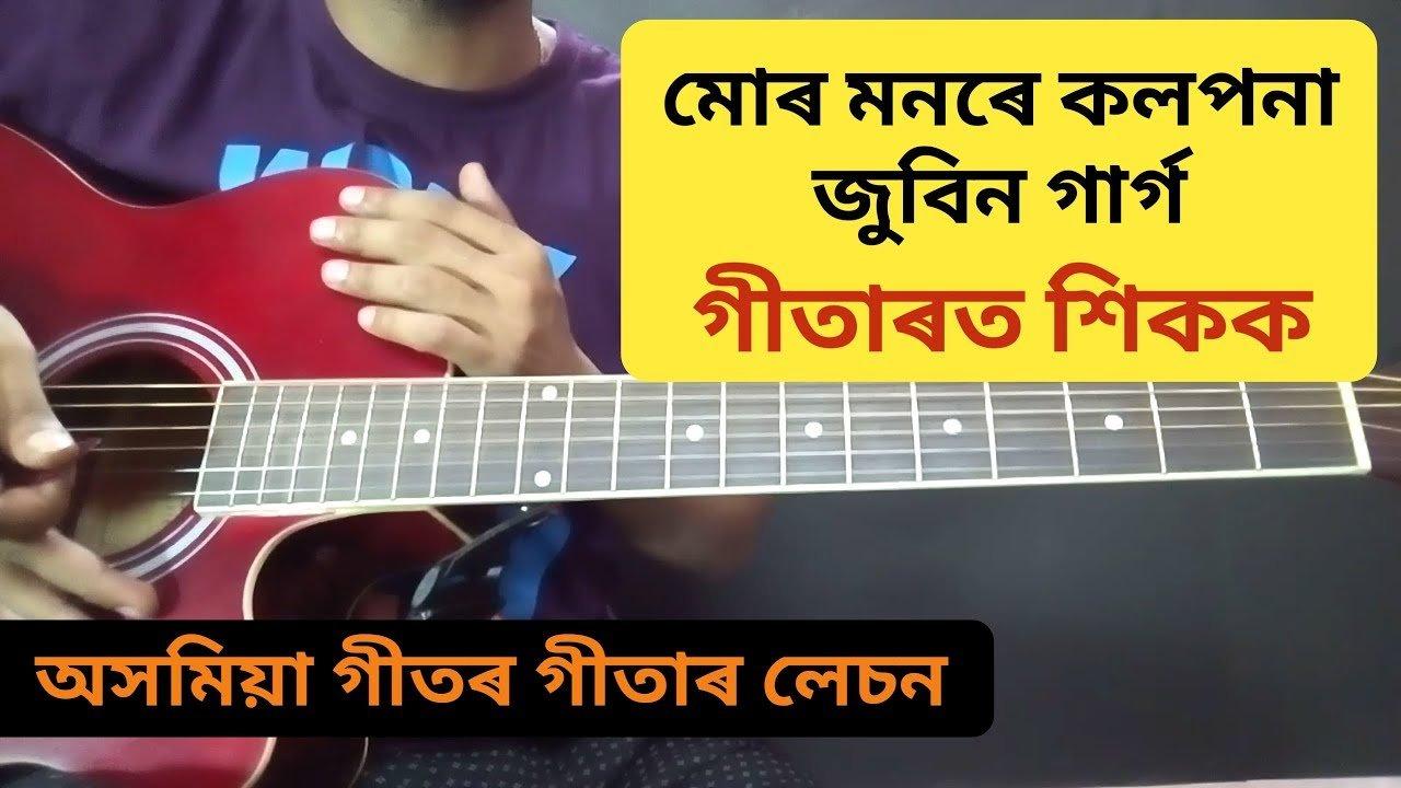 Mur Monore Kolpona Zubeen Garg Easy Guitar Chords Lesson