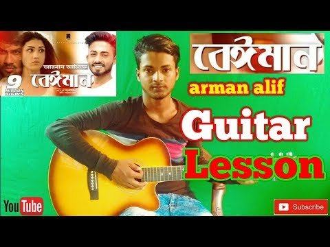Beiman(বেঈমান) |Arman Alif|-Easy Guitar Chords/Lessons/Tutorial/Guitar Cover..By-Merajul