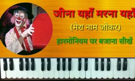 Jeena Yahan Marna Yahan on Harmonium | Piano | Mera Naam Joker Songs | Mukesh Sad Songs