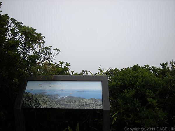 110502小笠原母島乳房山山頂2