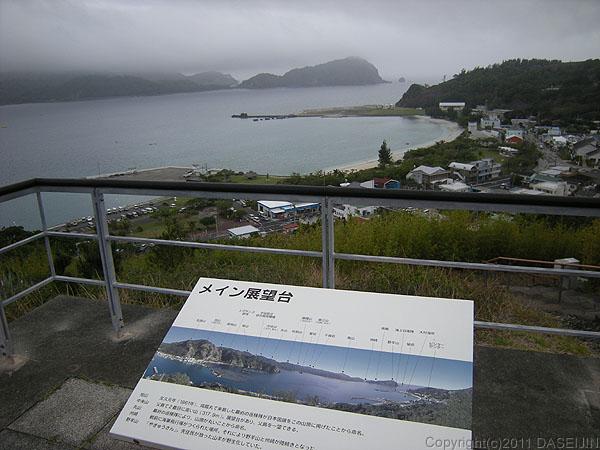 110504小笠原父島大神山公園展望台から二見港