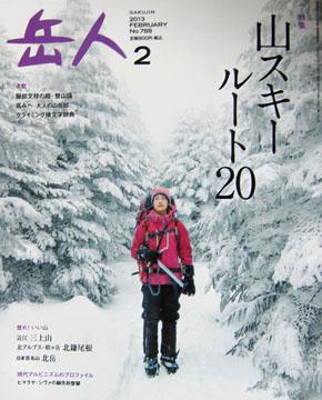 岳人2月号表紙