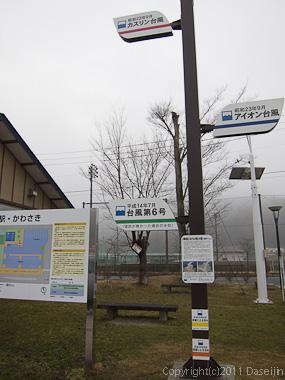 120318唐桑復興祭・道の駅川崎で時間調整