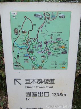 120310阿里山・神木駅そばの道標