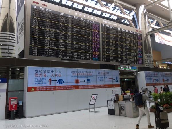 170224成田空港