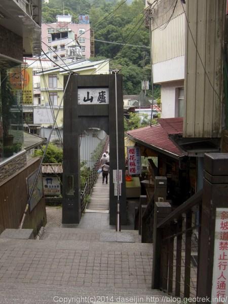 140912台湾・廬山温泉つり橋