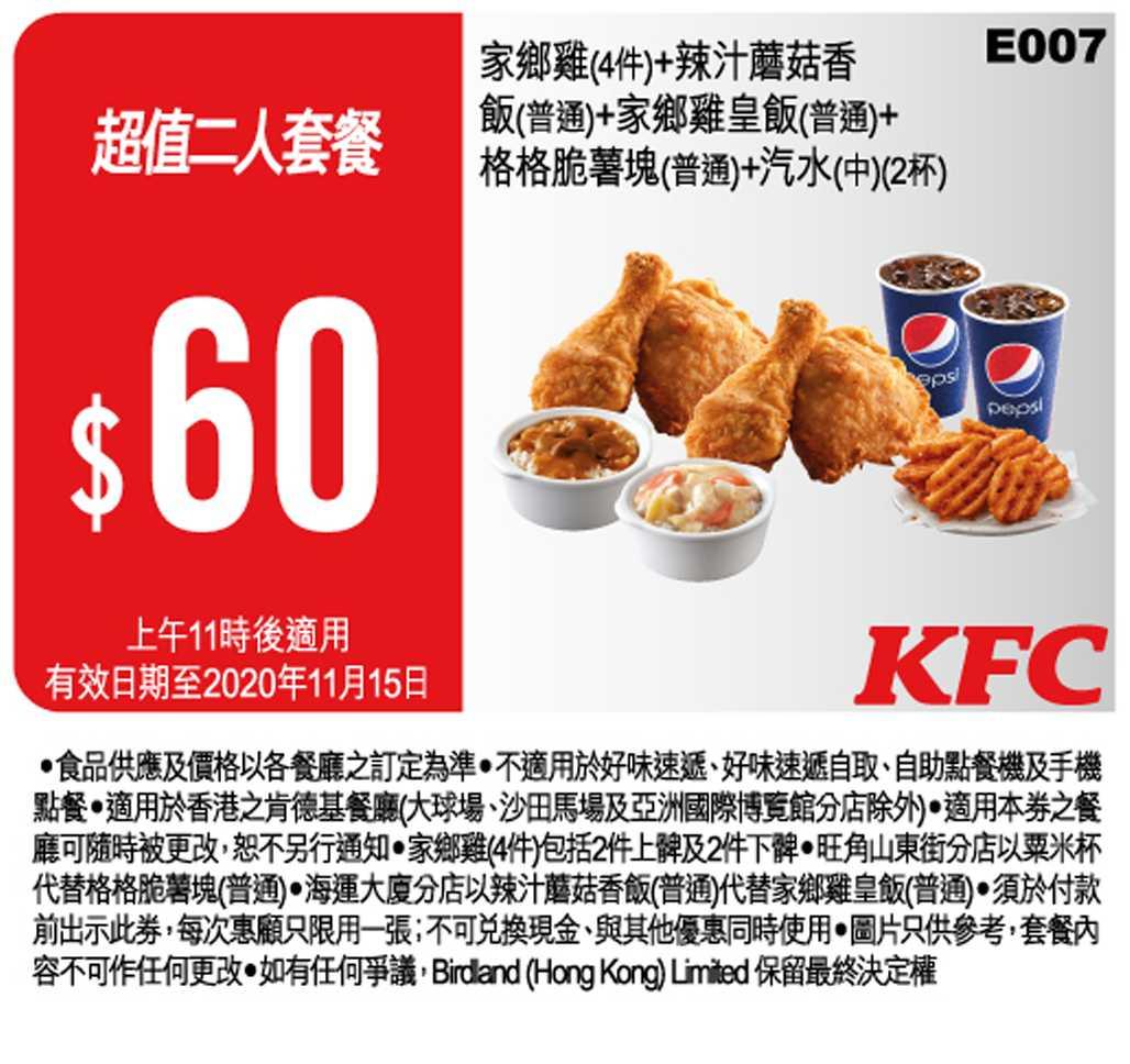 KFC 最新著數 手機優惠券(優惠至 2020 年 11 月15 日) – GetJetso 香港著數優惠網
