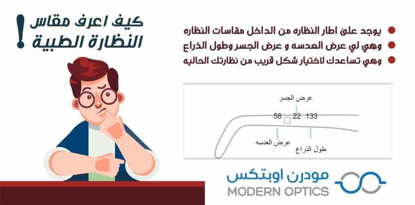كيف اعرف مقاس النظارة الطبية,كيف اعرف مقاس نظارتي,مقاس النظارات