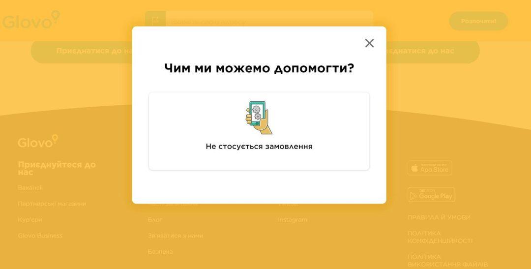 Як зв'язатися на веб-сайті Glovo
