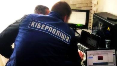 Ukrainian cyber police uPanel