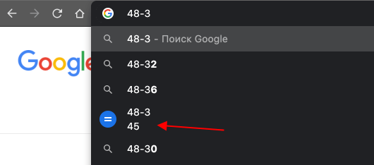 Підказки для ефективного пошуку Google