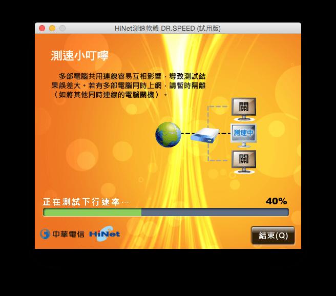 如何測試網路連線速度?各種測試工具與 App 整理 - G. T. Wang