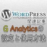 WordPressのダッシュボードにGoogle Analyticsを表示しよう。G Analyticsの設定方法と使い方
