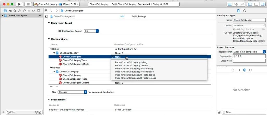 Xcodeプロジェクト内の設定を編集する