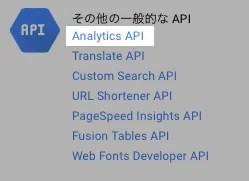 Analytics APIを有効にしましょう